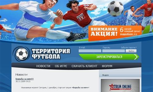футбол онлайн италии